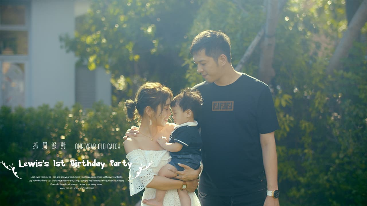 唐葳 Wei Wei – Baby Lewis 抓周派對, 2020.08.08